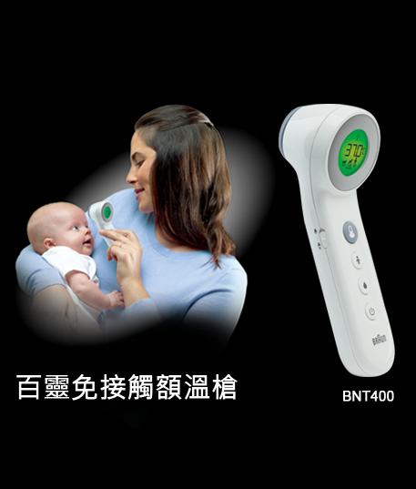 BNT400_main_HK