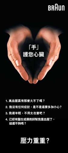 BP6200_Leaflet_TC
